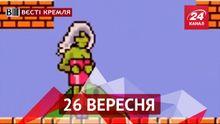"""Вєсті Кремля. Орвелл в шкільних туалетах. """"Супер Шмаріо"""" – інструкція для повій"""