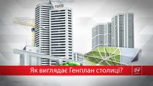 """Генплан столиці: як виглядає """"містобудівна Конституція"""" Києва"""