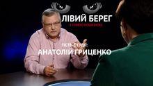 Гриценко рассказал, почему Путину не нужен Киев и как указы Порошенко обезоруживают армию