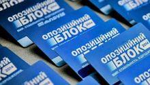 """""""Оппоблок"""" будет бойкотировать голосование за увольнение судей"""