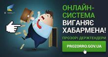 Система електронних закупівель ProZorro: зради і перемоги
