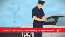Поліція зупинила ваше авто: які права має водій?