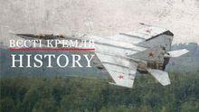 Вєсті Кремля. History. Хто зрадив СРСР, віддавши в руки ЦРУ суперсекретну радянську зброю