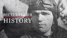 Вєсті Кремля. History. Як капітан Гастелло став символом героїзму для радянських льотчиків