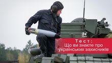 Тест. Что вы знаете об украинских защитниках?