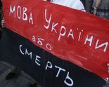 Про мову, язык, феню и настоящих украинцев