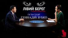 Изменения в Конституцию будут приняты, – Зубко