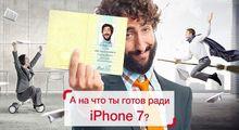 """""""Алло"""" разыскивает 5 украинцев с фамилией и именем Айфон Семь"""