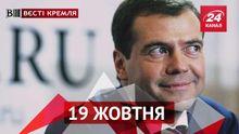 Вєсті Кремля. Трон під Медведєвим захитався. Хелловін шкодить здоров