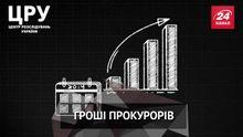 Расследование: сенсационные состояния прокуроров с запада Украины