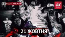 Вєсті Кремля. Московські бомжі стали піратами. Як чехи борються з російською пропагандою