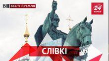 """Вєсті Кремля. Слівкі. Як насправді виглядав Іван Грозний. Чехи проти """"руського міра"""""""