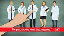 Украинцы самостоятельно будут выбирать врача: какие новации ждут медицину