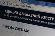 Держпідприємство звинувачують у публікації фейкової декларації чиновника НАЗК