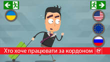 Портрет украинца, который хочет работать за рубежом (Инфографика)