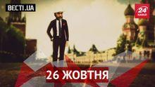 Вести.UA. Кто следующий депутат-беглец. Заоблачные зарплаты украинских футболистов