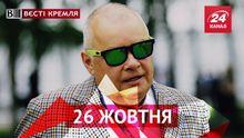Вести Кремля. Россию атакуют зеленые человечки. Континентальная слава Киселева
