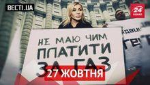 Вести.UA. Билык собралась выходить на Майдан. Кернес порадовал своей декларацией