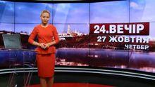Випуск новин за 18:00: Смертельна аварія в Одесі. Наслідки руйнівного землетрусу в Італії