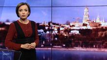 Выпуск новостей за 19:00: Рейтинг самых богатых украинцев. Чем грозит повышение минимальной зарп
