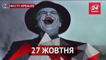 Вєсті Кремля. Сумні пригоди прапора в Росії. Як зганьбився клоун-маніяк