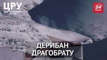 Журналисты узнали, кто из чиновников дерзко ворует земли Драгобрата