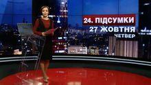 Итоговый выпуск новостей за 21:00: За чей счет поднимут минималку. Самый богатый украинец