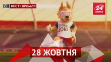 Вєсті Кремля. Чим вовченя