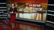 Выпуск новостей за 20:00: Что задекларировали депутаты. В Киев прибудет миссия МВФ