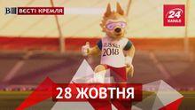 Вести Кремля. Чем волчонок