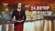 Випуск новин за 22:00: Штепу лишили під вартою. Депутати