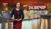 Выпуск новостей за 22:00: Штепу оставили под стражей. Депутаты