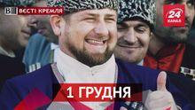 Вєсті Кремля. Кадиров бореться з алкоголем. Узбеки-повії зламали усі стереотипи