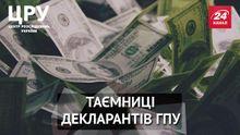 Каким состоянием владеют подчиненные Луценко: шокирующее расследование