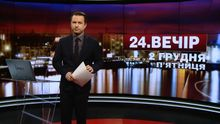 Випуск новин за 18:00: Росія нарощує військову потужність біля кордону з Україною