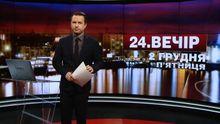 Выпуск новостей за 18:00: Россия наращивает военную мощь у границы с Украиной