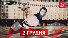 Вести.UA. Профессиональный революционер Кириленко. Трактор Пети