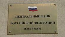 Хакеры украли бешеную сумму  из Центрального банка России – CNN