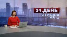 Випуск новин за 13:00: Няня побила малюка у Харкові. Е-декларування чекає на директорів шкіл