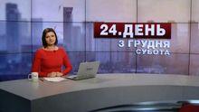 Випуск новин за 14:00: Який алкоголь подорожчає. Багато українських військових поранені в АТО
