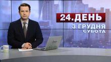 Випуск новин за 15:00: До Києва привезли головну ялинку. Поліцейський літак зник з радарів