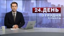 Выпуск новостей за 15:00: В Киев привезли главную елку. Полицейский самолет исчез с радаров