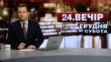 Випуск новин за 19:00: Моторошні наслідки пожежі в Одесі. Скандал з нянею в Харкові