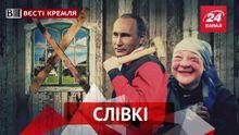 Вєсті Кремля. Слівкі. Російська ракета знову не злетіла. Хто виступав на зборах замість Путіна
