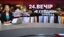 Випуск новин за 23:00: Масові ДТП на Дніпропетровщині. Масштабна пожежа в США