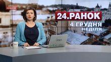 Випуск новин за 11:00: Потужний вибух у Донецьку. Прощання з футболістами