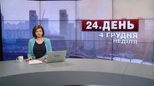 Выпуск новостей за 14:00: Смерть от огня в Днепропетровской области. Взрыв в Донецке