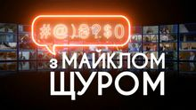 Саркастичные новости от Щура: мечты Гройсмана, театр на Подоле и день рождения Тимошенко