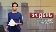 Випуск новин за 12:00: Обмін полоненими. Плани Великобританії щодо Brexit