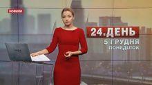 Випуск новин за 14:00: Місцева економіка зросла. Російська техніка в Сирії